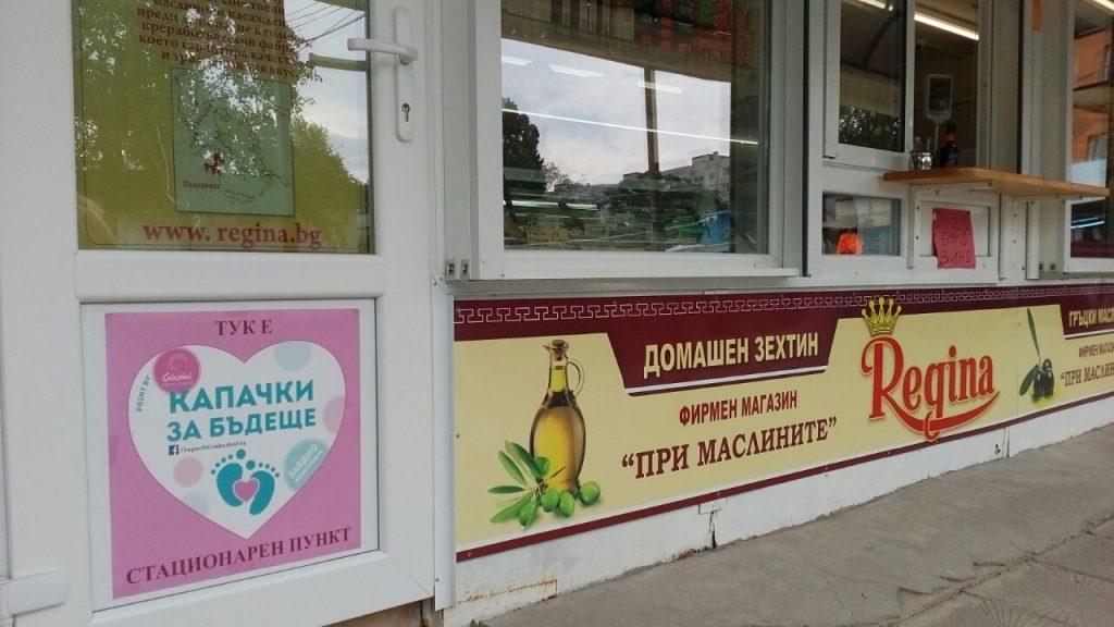 """Пункт за даряване на капачки София - Магазин """"При Маслините"""" в ж.к. Хаджи Димитър"""