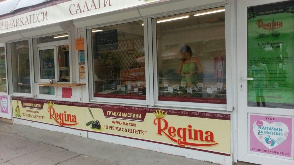 Даряване на пластмасови капачки в София