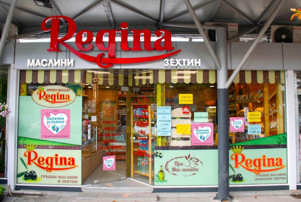 Даряване на пластмасови капачки в София - Магазин При Маслините