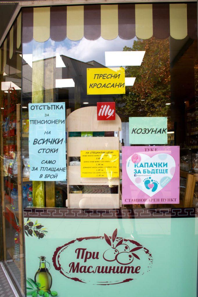 Предаване на пластмасови капачки в София - Магазин При Маслините, пазар Ситняково
