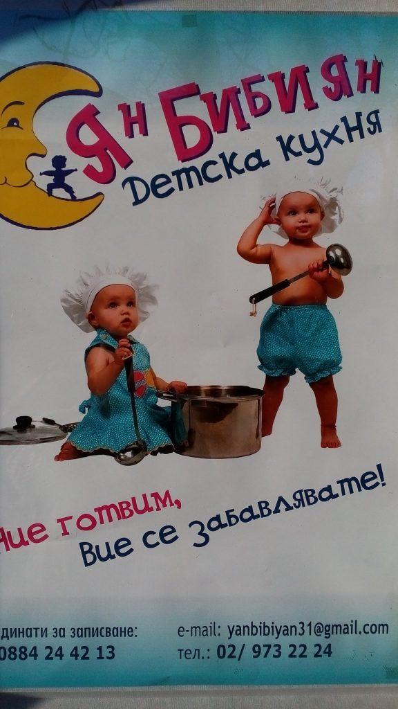 Плакат на предлагана детска кухна в магазин При Маслините